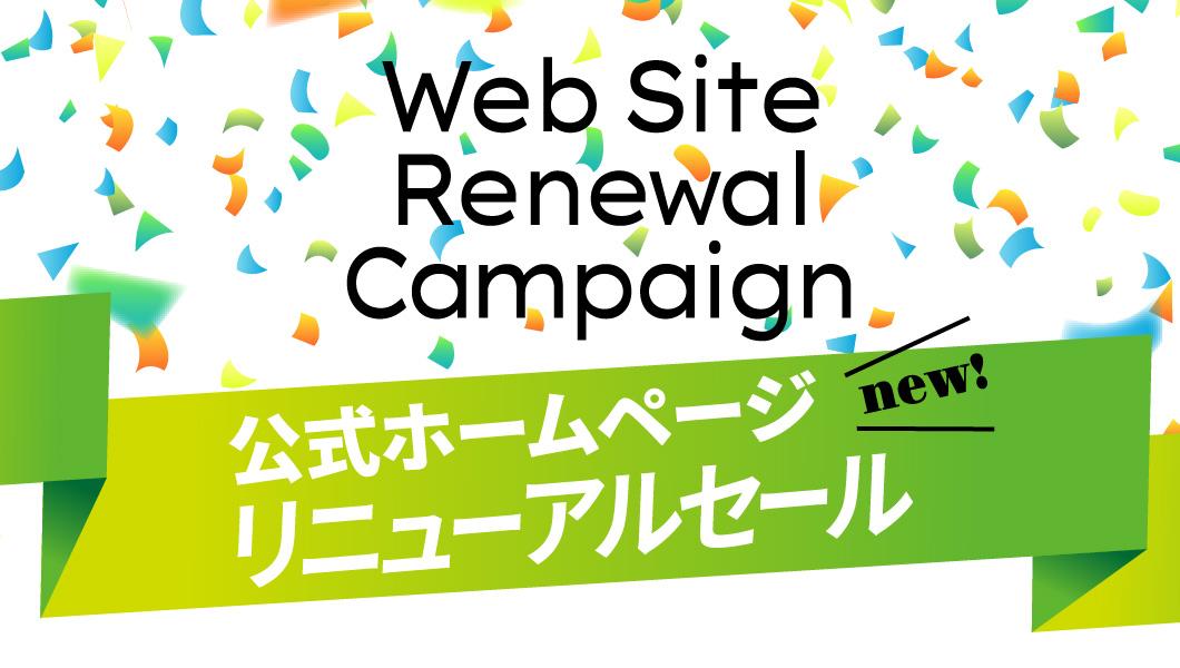 ウェブサイトリニューアルキャンペーン